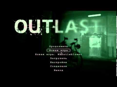 Outlast как сделать на русском языке