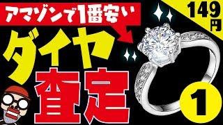 【本物なのか?】Amazonから届いた1番安いダイヤモンドをついに開封&査定!(ツッコミどころ満載なアマゾン最安値詐欺シリーズ)