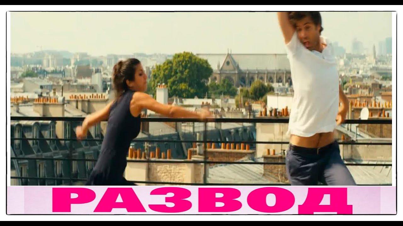 смотреть онлайн французские комедии:
