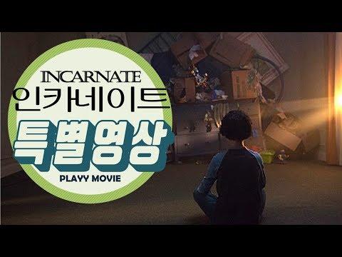 인카네이트(Incarnate, 2016) 악령과의 만남 무삭제 본편 특별영상 PLAYY