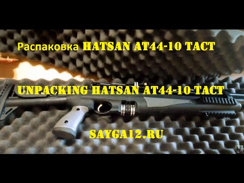 Распаковка Hatsan AT44-10 Tactical (unpacked rifle)