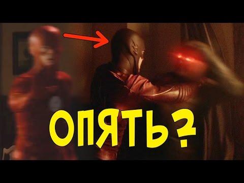 ФЛЭШ ВНОВЬ ВЕРНЕТСЯ В ПРОШЛОЕ?! [Теории] / Флэш l The Flash