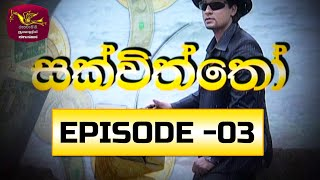 Sakviththo Episode 03