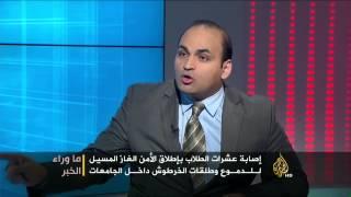 """""""ما وراء الخبر"""".. أسباب استمرار الصدام بجامعات مصر"""