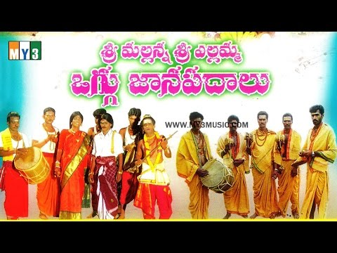 Komaravelli Mallanna Oggu Janapadalu | Madana Sundari | Mallanna Dj Songs