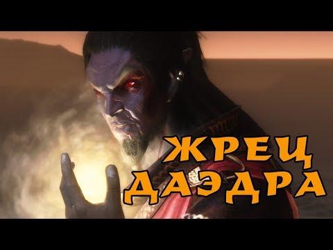 Skyrim: ЖРЕЦ ДАЭДРА - лучший билд мага (некромантия/поддержка)