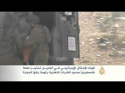الاحتلال يحتجز طفلاً فلسطينيا محدود القدرات الذهنية بتهمة رشق الحجارة