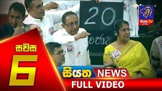 Siyatha News | 06.00 PM | 22 - 09 - 2020