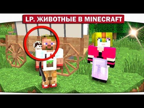ч.03 - РУЧНОЙ ЁЖИК!! НОВЫЙ ПИТОМЕЦ!! - Lp. Животные в Minecraft