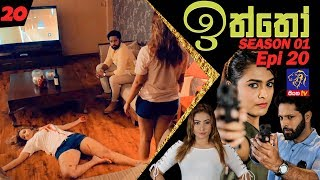 Iththo - ඉත්තෝ | 20 (Season 1 - Episode 20) | SepteMber TV Originals