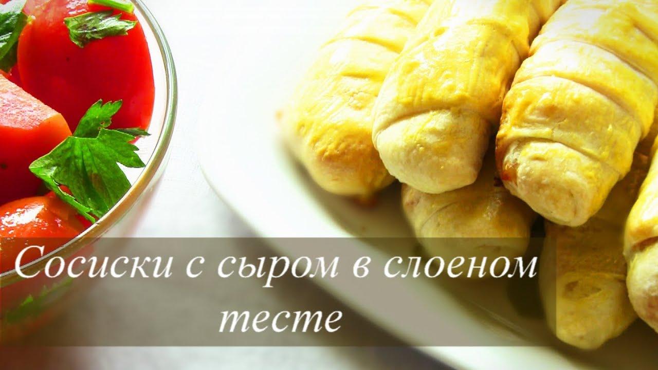 сосиски в духовке простые рецепты