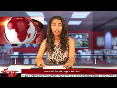 ETHIOPIAN REPORTER TV |  Amharic  News 02/20/2017