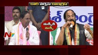 కేసీఆర్ మా మేనిఫెస్టో కాపీ కొట్టారు - ఉత్తమ్ కుమార్ రెడ్డి  | Congress Vs TRS | NTV