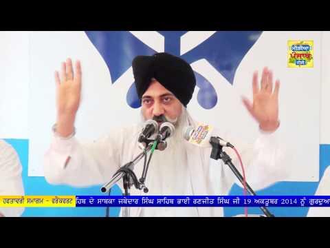Sabka Jathedar Singh Sahib Bhai Ranjit Singh Ji FrankFurt 191014 (Media PUnjab TV)