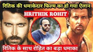 Hrithik Roshan's Next Movie Confirmed After Action Thriller WAR || Hrithik Roshan Joins Rohit Shetty