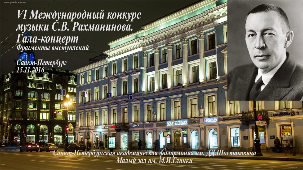 Конкурс рахманинова петербург 2017