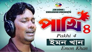 Pakhi 4 | পাখি ৪ | Emon Khan | Bangla New Song 2018