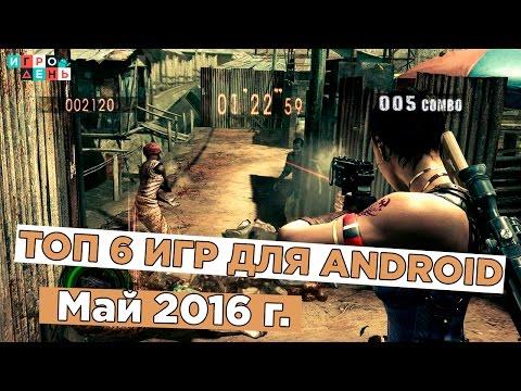 ТОП 6 игр для Android | Май 2016
