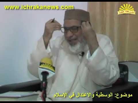 الوسطية والاعتدال في الإسلام وفتاوى حول أحكام الصيام مع فضيلة الشيخ العلامة سيدي محمد العمراوي