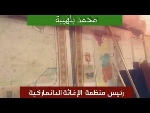 محمد بلهيبة رئيس منظمة الاغاثة