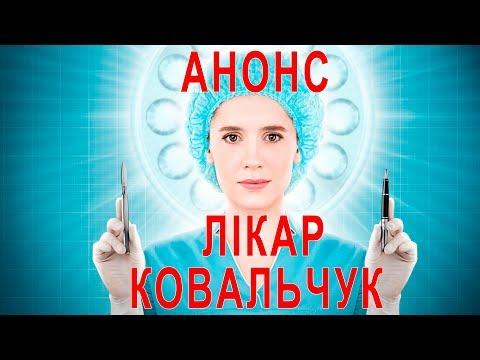 Анонс сериала Доктор Ковальчук, Лікар Ковальчук, трейлер
