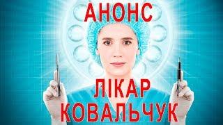 Анонс сериала Доктор Ковальчук, Лікар Ковальчук, трейлер 1.4 MB