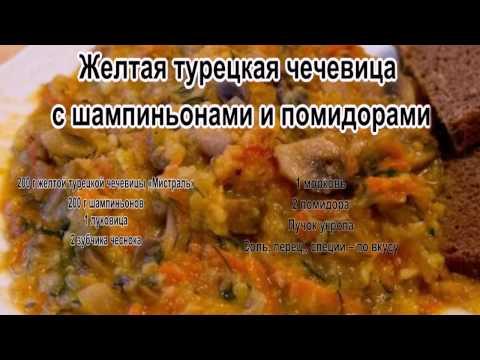 Как готовить чечевицу рецепты