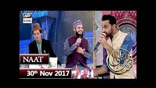 Shan-e-Mustafa - Allah Huma Sale Ala Muhammadin ( Naat ) - 30th Nov 2017 - ARY Digital