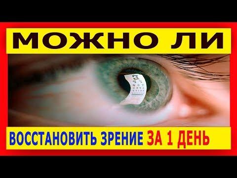 Можно ли восстановить зрение за 1 день. Секретный способ №1!