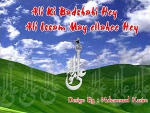 Ali Haq Da Imam video