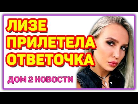 ДОМ 2 НОВОСТИ Эфир 10 февраля 2017! (10.02.2017)