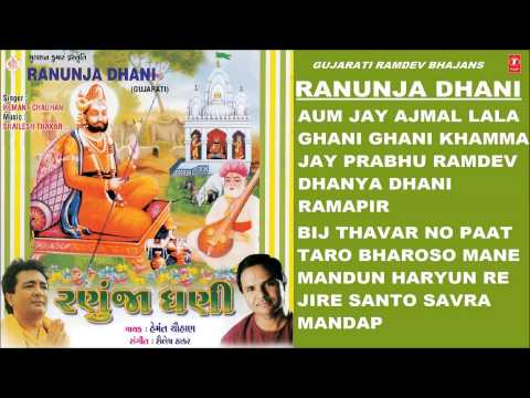Ranuja Dhani Baba Ramdev Bhajans Gujarati By Hemant Chauhan I Full Audio Songs Juke Box video