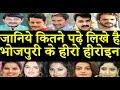 जानिये कितने पढ़े लिखे है भोजपुरी हीरो हीरोइन - Khesari Lal - All Bhojpuri Hero/Heroin Qualification thumbnail