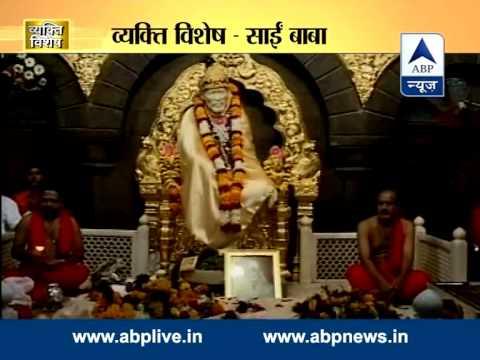 ABP News special l Vyakti Vishesh: Sai Baba