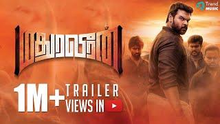 Madura Veeran – Official Teaser | Shanmuga Pandian, Samuthirakani, Meenakshi