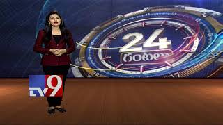 24 Hours 24 News -- Top Trending Worldwide News -- 13- 12 -2017 -  TV9 - netivaarthalu.com