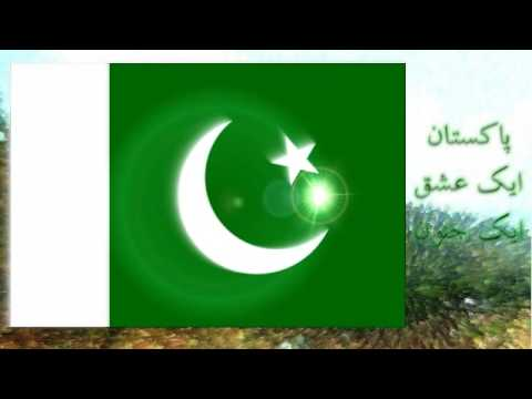 Pakistan National Anthem - English Lyrics