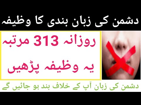 Dushman Ki Zuban Bandi Ka Wazifa