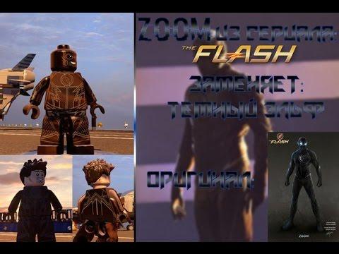 LEGO Marvels Avengers скины Zoom и Flash из сериала The Flash