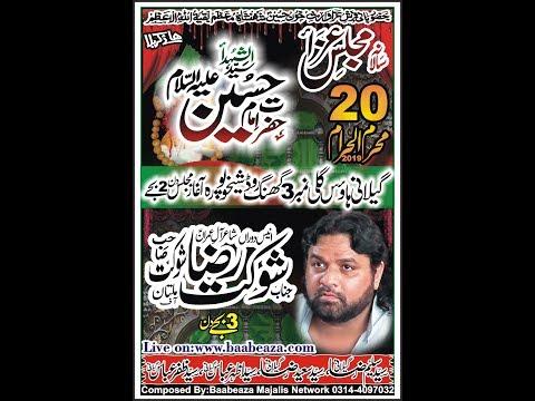 Live Majlis 20 Muharram 2019 Ghillani House Ghang Road Sheikhupura (www.Baabeaza.com)