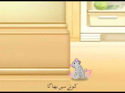 Chohay Ka Bacha (Animated Urdu Poem...