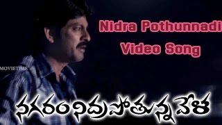 Nidra - Nagaram Nidrapothunna Vela Movie || Nidra Pothunnadi Video Song || Jagapathi Babu, Charmy