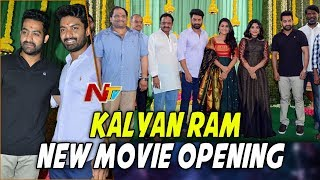 Kalyan Ram New Movie Opening Event | Jr NTR | Shalini Pandey | Nivetha Thomas | #NKR16 | NTV