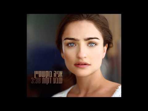 אניה בוקשטיין - שבע דקות