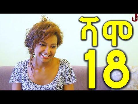 Ethiopia: Shamo ሻሞ TV Drama Series - Part 18