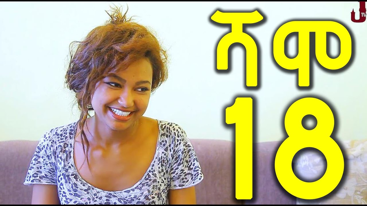 Ethiopia: Shamo ሻሞ TV Drama Series - Part 18