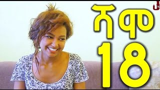 Ethiopia: Shamo TV Drama Series - Part 18