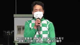 20210713星雲賞 宮崎光行騎手