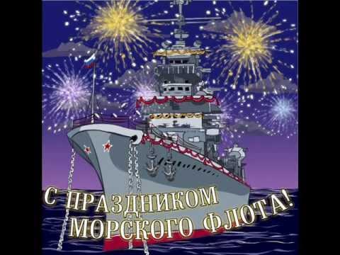 Анимационные открытки с днем морского флота 61