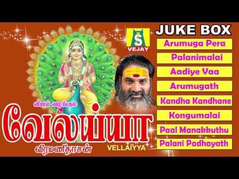 VELLAIYYA  HD super hit murugan songs